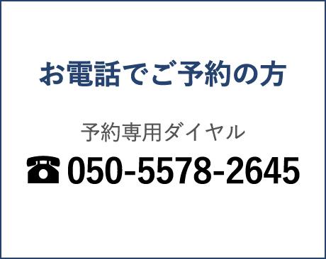 予約専用ダイヤル:050-5578-2645